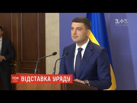 Прем'єр-міністр України Володимир
