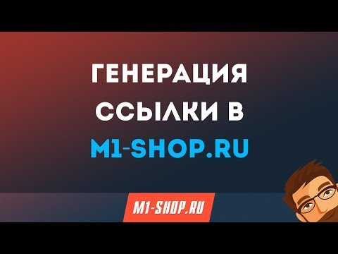 Генерация ссылки в M1-shop.ru
