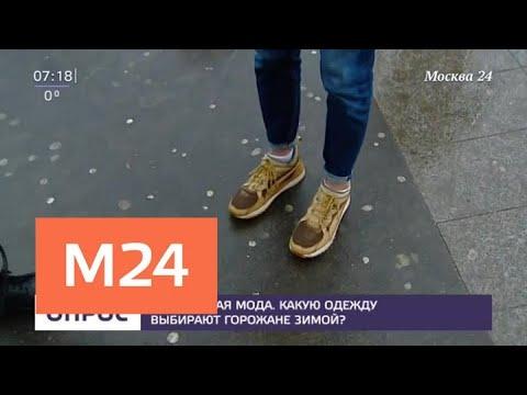 Как москвичи одеваются зимой - Москва 24