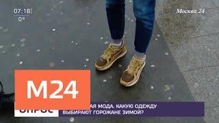 Смотреть видео Как москвичи одеваются зимой - Москва 24 онлайн