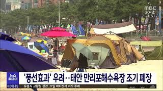 '풍선효과' 우려…태안 만리포해수욕장 1주일/대전MBC