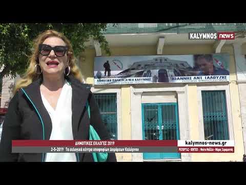 2-5-2019 Τα εκλογικά κέντρα υποψηφίων Δημάρχων Καλύμνου