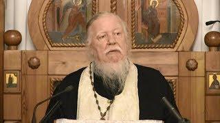 Протоиерей  Димитрий Смирнов. Проповедь о Божественной благодати и тщеславии людском