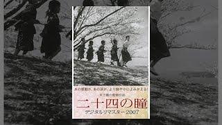 二十四の瞳 (デジタルリマスター2007) thumbnail