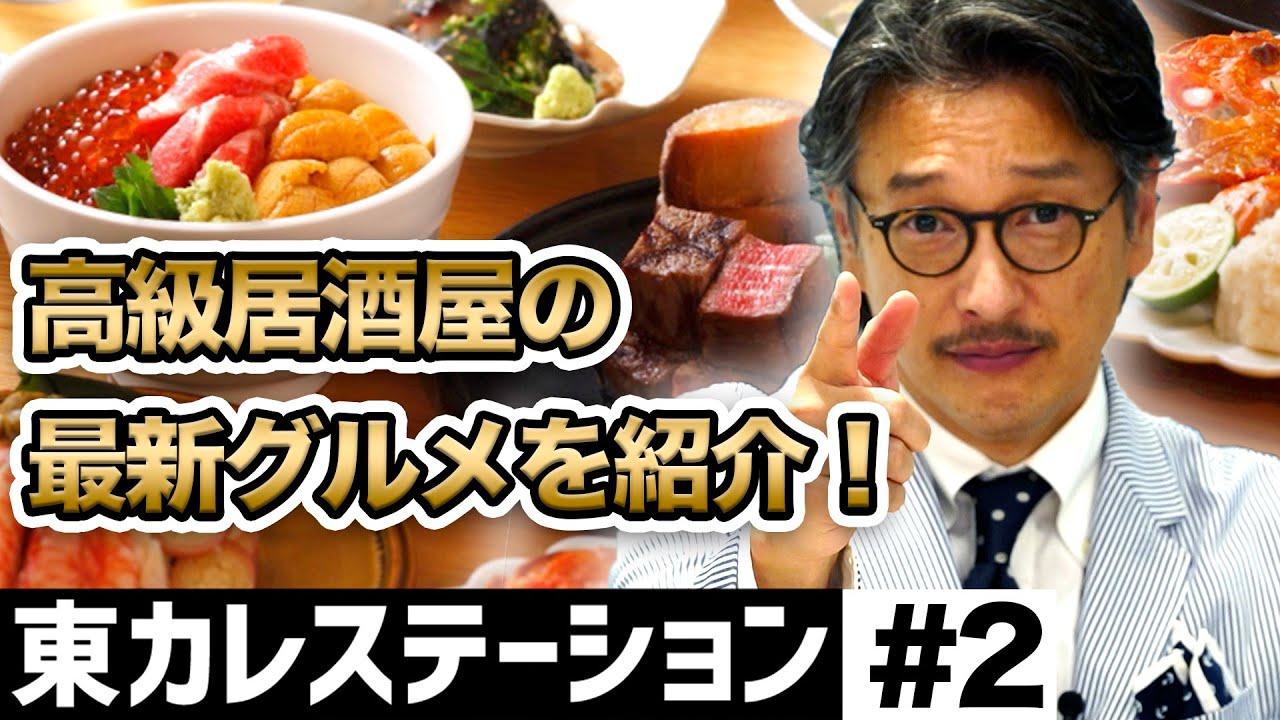 絶品『贅沢丼』に『トリュフご飯』!今週も最新グルメを港区おじさんがお届け!【東カレステーション】