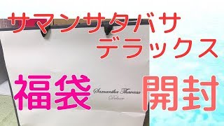 ☆サマンサタバサ デラックス 福袋 開封 2019.1☆