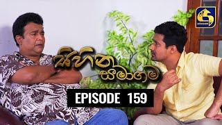 SIHINA SAMAGAMA Episode 159 ||''සිහින සමාගම'' || 13th January 2021 Thumbnail
