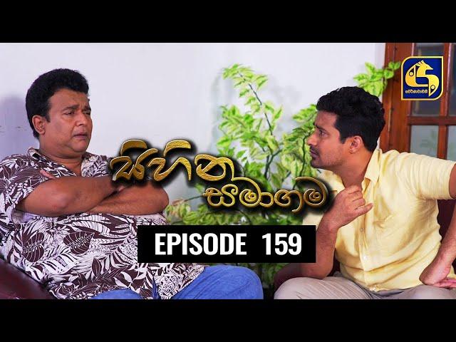 SIHINA SAMAGAMA Episode 159 ||''සිහින සමාගම'' || 13th January 2021
