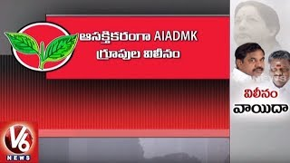 Tamil Nadu Politics : EPS And OPS Camps Merging Process On Hold | V6 News