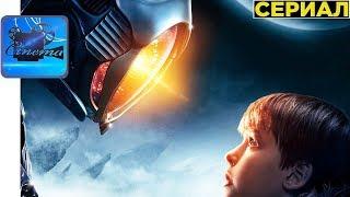 Затерянные в Космосе [2018] Русский Трейлер (Сериал)