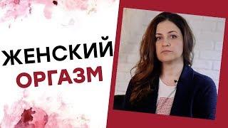 ЖЕНСКИЙ ОРГАЗМ – Как довести до оргазма, как получить удовольствие? [Точка Любви]