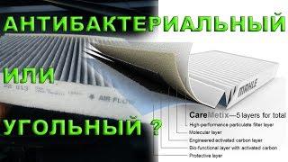 видео угольный салонный фильтр