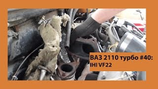 ВАЗ 2110 Турбо #40: IHI VF22. Как установить турбину на ВАЗ?(Как установить турбину? На примере турбины от Subaru Impreza STI IHI VF22 на ВАЗ 2110. Драйв: https://www.drive2.ru/r/lada/1191846/ Группа..., 2016-08-30T20:16:01.000Z)