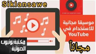 تحميل الموسيقي من مكتبة يوتيوب الصوتية