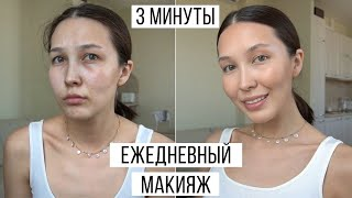 ЛЕТНИЙ МАКИЯЖ ЗА 3 МИНУТЫ summer fresh makeup 2021