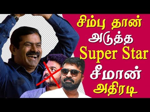 Seeman latest speech seeman teasing vijay next superstar Simbu tamil news tamil