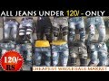 Branded Jeans just 120/-  Wholesale market of jeans  | Branded | jeans cheapest market in india
