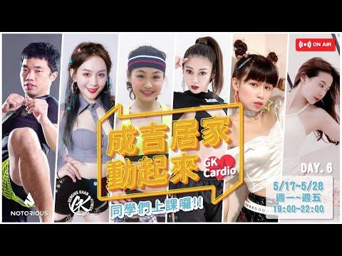 Live【成吉居家動起來】同學們上課囉 ! DAY 6 feat. 安安老師、張兒老師、柔柔老師