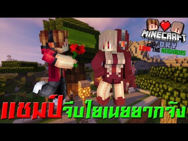 Minecraft The Story - นายแชมป์จีบใยเนย ไม่ติด!!