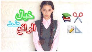 العودة الى المدرسة📚📝 ( الخيال 💫. ضد .الواقع 😡 ) || Back to school with Sara