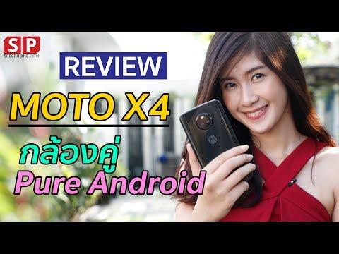 [Review] Moto X4 มือถือกล้องคู่ ในความเพียวแอนดรอย ดีไซน์ที่เป็นเอกลักษณ์ ! - วันที่ 08 Dec 2017