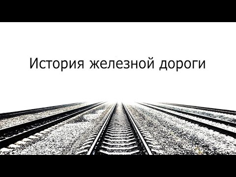 Николаевская и Царскосельские железные дороги. (История РЖД) Аттракционы и беглые рабочие.