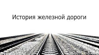 С чего начиналась российская железная дорога? Аттракционы, зимы, беглые рабочие.