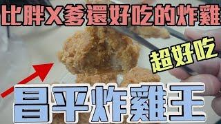【阿脩】年末比胖老爹還好吃的炸雞 昌平炸雞王| 開箱 #36