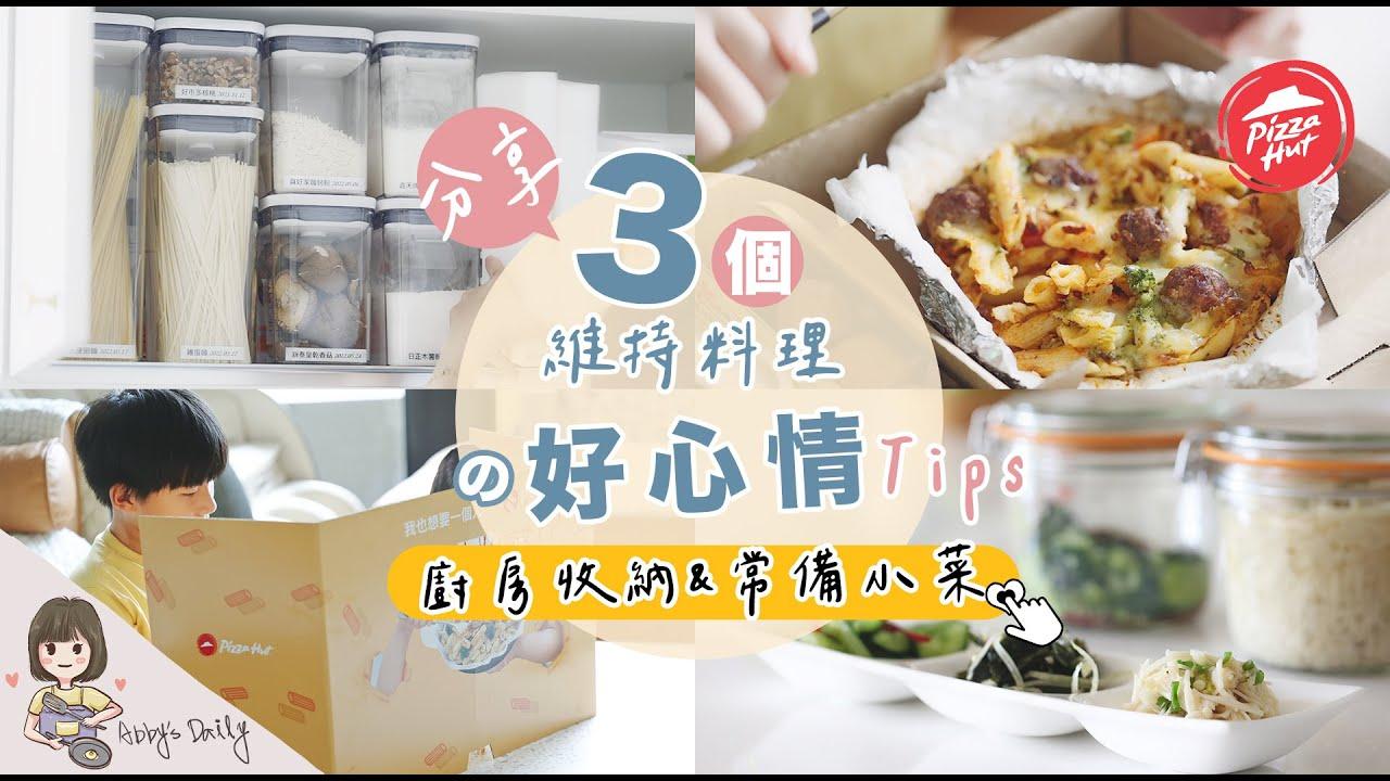 必勝客Pasta Hut紙包筆管麵開箱 | 分享3個方式 廚房料理更輕鬆 | 廚房收納、常備涼拌小菜【艾比的小日常】