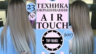 Техника Окрашивания Air Touch 2017.№23 | Technique of coloring Air Touch 2017.№23