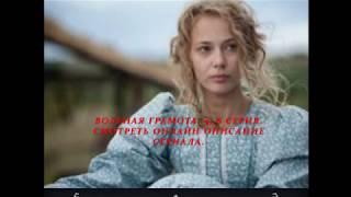 Вольная грамота 5, 6 серия, смотреть онлайн Описание сериала 2018! Анонс! Премьера