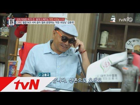 ′흥궈신′ 김흥국, 10년째  가수 협회 운영 중인 이유! 명단공개 123화