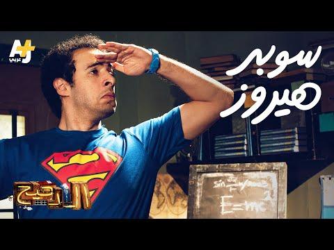 الدحيح سوبر هيروز
