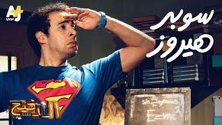 الدحيح - سوبر هيروز