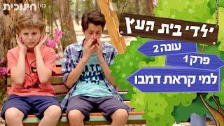 ילדי בית העץ עונה 2: למי קראת דמבו