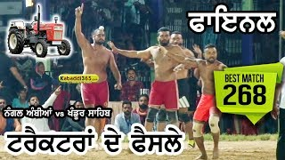#268 Best Match Final Nangal Ambian VS Khadur Sahib (Lohara-Moga Kabaddi Cup) 13 March 2018