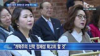 예장한국총회, 총회장으로 김학필 목사 취임