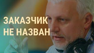 Убийство Шеремета: подозреваемые названы   ВЕЧЕР   12.12.19