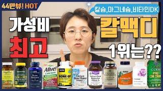 가성비 최고 칼슘, 마그네슘, 비타민D 1등 추천[칼맥…