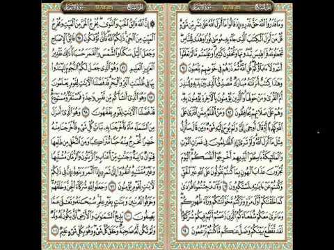 006 Al-An'am by Sheikh Sudais