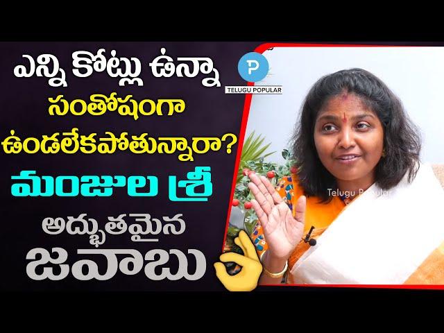 What makes you happy? Kokila Manjula Sree Discover true happiness   Telugu Popular TV