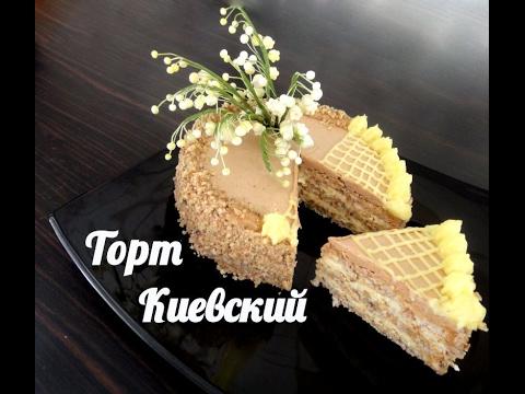 Торт киевский рецепт настоящий