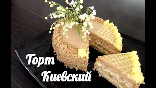 Классика!  Киевский торт-)(Классика! как правильно приготовить Киевский торт-) на видео я делаю по половинной рецептуре, торт диаметро..., 2017-02-19T18:58:14.000Z)