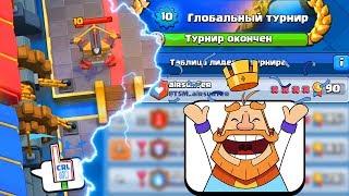Как выиграть турнир в Clash Royale?