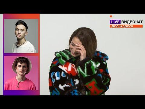 Милохин или Бабич? Покров или Карнавал? Кого выбрала GAVRILINA?! // LIVE Видеочат на МУЗ-ТВ