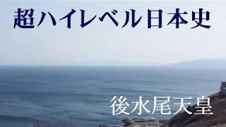 ハイレベル日本史18A_後水尾天皇