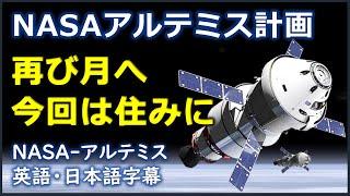 [英語ニュース] 再び月へ今回は住みに  NASA アルテミス計画   NASA Artemis   日本語字幕   英語字幕