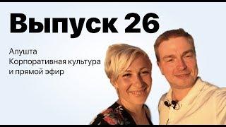Выпуск 26. Алушта, корпоративная культура и прямой эфир