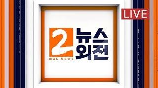 조국 장관 전격 사퇴‥제도개혁·남은 수사 어디로? - [LIVE] MBC 뉴스외전 2019년 10월 15일