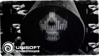 неСерьезная E3:  Ubisoft ● Ghost Recon: Wildlands, Watch Dogs 2, South Park 2, For Honor, Steep